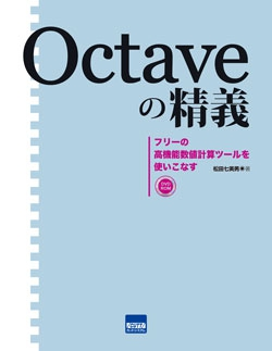 Octaveの精義