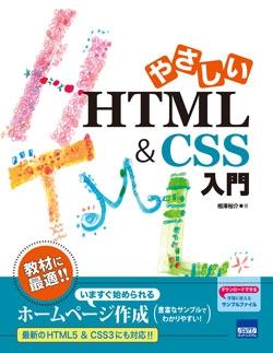 やさしいHTML & CSS入門