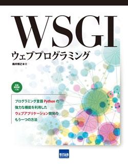 WSGIウェブプログラミング