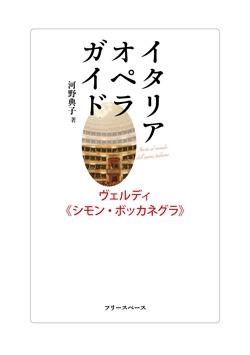 シモン・ボッカネグラ/ヴェルディ