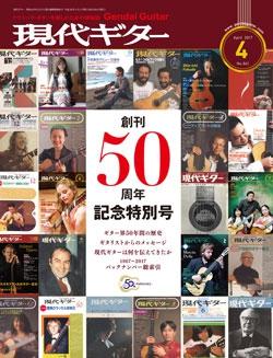 月刊現代ギター2017年4月号(No.641)