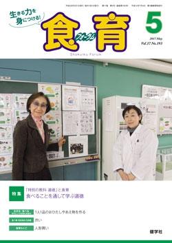 食育フォーラム 2017年5月号