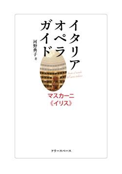 イリス/マスカーニ