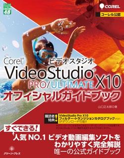 VideoStudio X10 PRO/ULTIMATE オフィシャルガイドブック