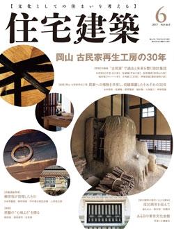 住宅建築2017年06月号(No.463)