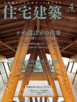 住宅建築2017年04月号(No.462)