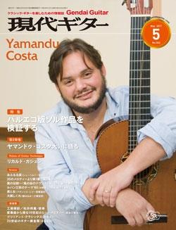 月刊現代ギター2017年5月号(No.642)
