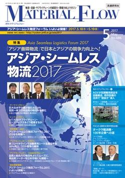月刊「マテリアルフロー」 2017年5月号