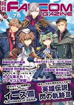 月刊FALCOM MAGAZINE(ファルコムマガジン)vol.75
