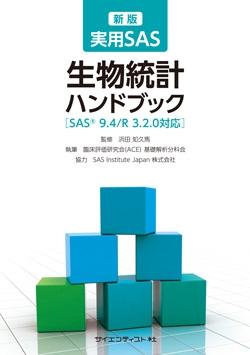 新版 実用SAS生物統計ハンドブック