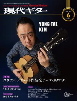 月刊現代ギター2017年6月号(No.643)