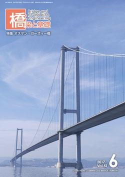 橋梁と基礎2017年6月号