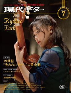 月刊現代ギター2017年7月号(No.644)
