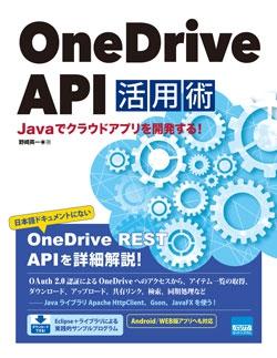 OneDrive API活用術
