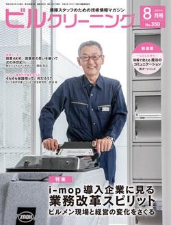 月刊ビルクリーニング 2017年8月号(No.350)