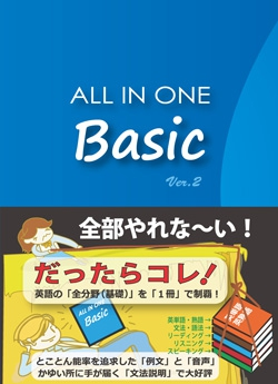 ALL IN ONE Basic(ver.2)