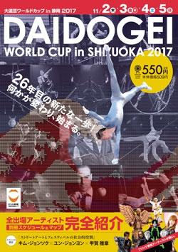 大道芸ワールドカップ in 静岡2017公式ガイドブック