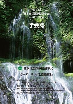 第9回日本自然医療協議学会 学会誌