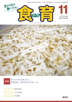 食育フォーラム 2017年11月号
