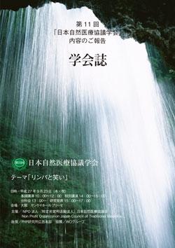 第11回日本自然医療協議学会 学会誌