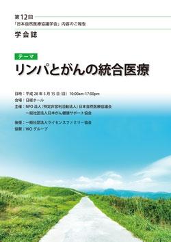 第12回日本自然医療協議学会 学会誌