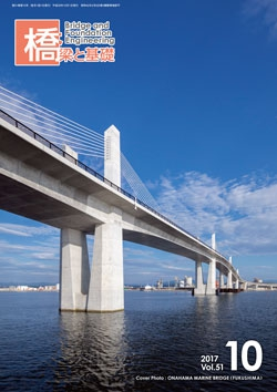 橋梁と基礎2017年10月号