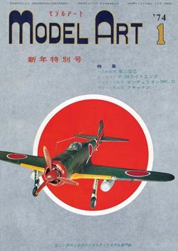 月刊モデルアート1974年1月号(第82集)
