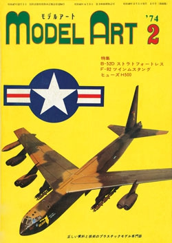 月刊モデルアート1974年2月号(第83集)