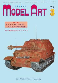 月刊モデルアート1974年3月号(第84集)