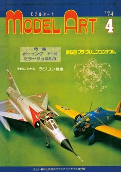 月刊モデルアート1974年4月号(第85集)