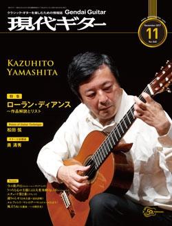 月刊現代ギター2017年11月号(No.648)