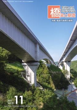 橋梁と基礎2017年11月号