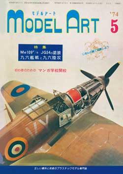 月刊モデルアート1974年5月号(第86集)