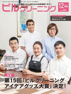 月刊ビルクリーニング 2017年12月号(No.354)