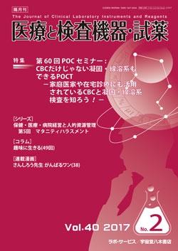 医療と検査機器・試薬 vol.40 No.2