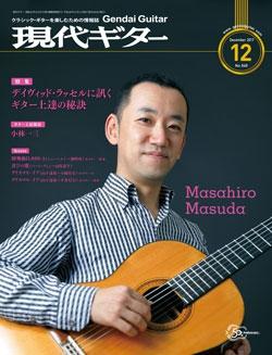 月刊現代ギター2017年12月号(No.649)