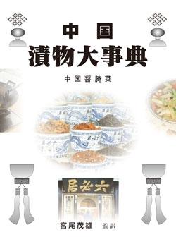 中国漬物大事典