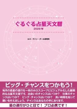 ぐるぐる占星天文暦2029年