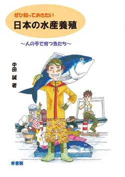 ぜひ知っておきたい 日本の水産養殖