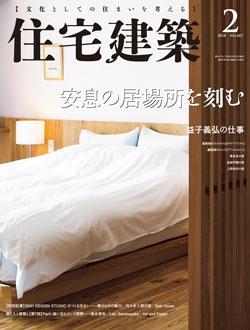 住宅建築2018年02月号(No.467)