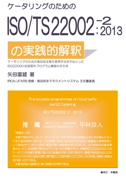 ケータリングのための ISO/TS22002-2:2013の実践的解釈