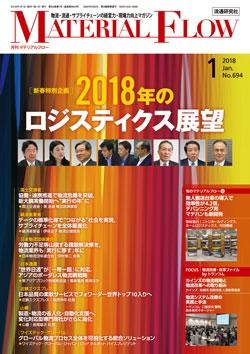 月刊「マテリアルフロー」 2018年1月号