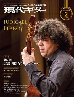 月刊現代ギター2018年2月号(No.652)