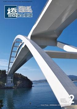 橋梁と基礎2018年2月号