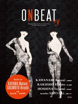 ONBEAT Vol.08