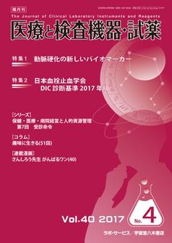 医療と検査機器・試薬 vol.40 No.4