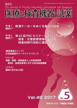 医療と検査機器・試薬 vol.40 No.5