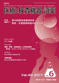 医療と検査機器・試薬 vol.40 No.6