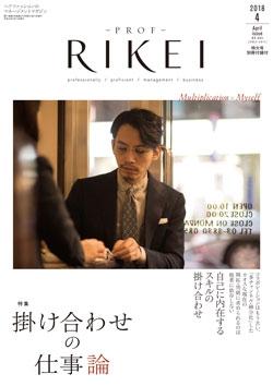 PROF・RIKEI 2018年4月号