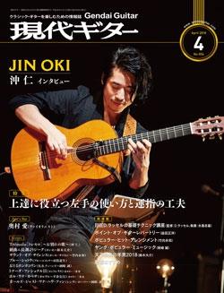 月刊現代ギター2018年4月号(No.654)